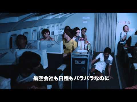 映画『ゴースト・フライト407便』予告編