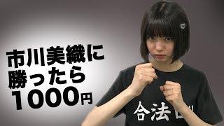 市川美織に勝ったら1000円