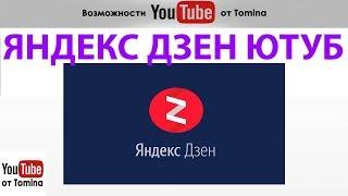 А у вас есть Яндекс Дзен канал? Установите сайт яндекс дзен себе. Читайте мой Яндекс Дзен про Ютуб!