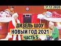 Дизель Шоу - Новый Год 2021 – ЧАСТЬ 5 – Новогодний ПОЕЗД и БЕРЕМЕННЫЕ женщины