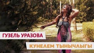 Смотреть клип Гузель Уразова - Кунелем Тынычлыгы