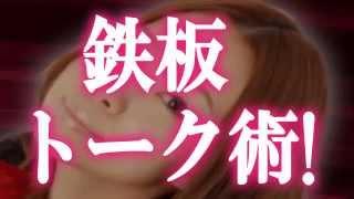 ブーストコミュニケーション詳細→http://motecool.net/b-com2 小林美咲...