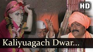 Kaliyuagach - Maai Baap Hech Daivat - Kuldeep Pawar - Chetan Dalvi