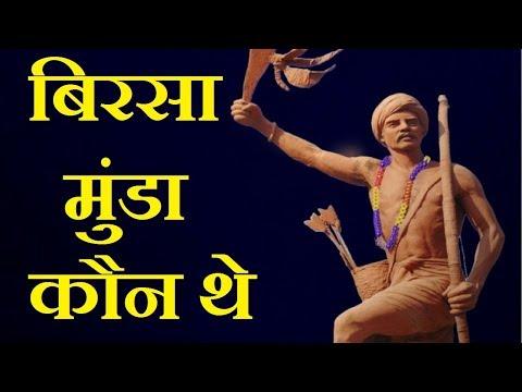 बिरसा मुंडा : करिश्माई विद्रोही नेता | Birsa Munda | Gazab India | Pankaj Kumar