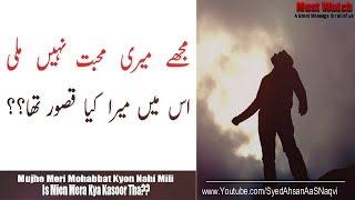 Mujhe Meri Mohabbat Kyon Nahi Mili Mera Kya Kasoor Tha || مجھے میری محبت کیوں نہیں ملی میرا قصور  ||
