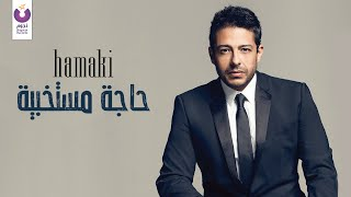 Hamaki - Haga Mestakhabeya (Official Audio) | حماقي - حاجة مستخبية - الأوديو الرسمي