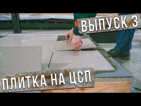 Как клеить плитку на цсп плиту