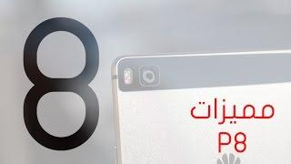 ٨ خصائص تميز هاتف هواوي P8 عن بعض منافسيه