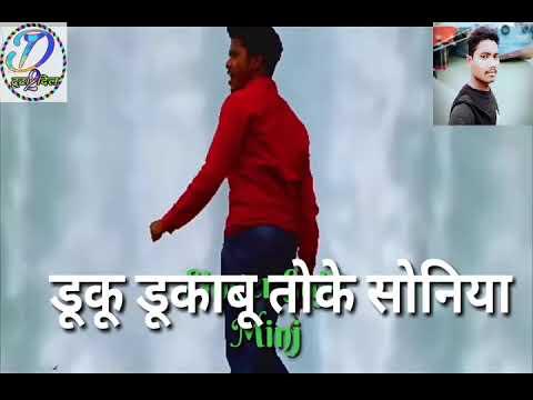 Supar hit nagpuri song ///डुकू डूकाबू तोके सोनिया ///singer Sujit minj //हिट सोंग