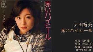 太田裕美 - 赤いハイヒール