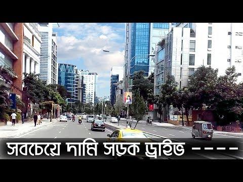 Dhaka City Drive - Gulshan North To South Avenue