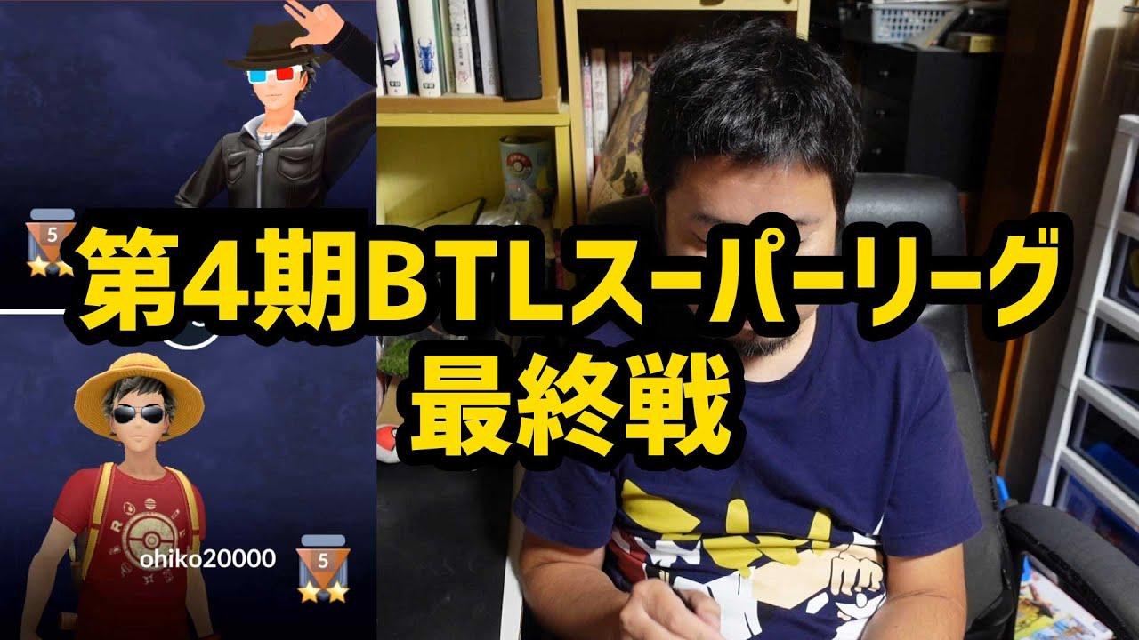 【ポケモンGO】第4期BTLスーパーリーグ最終戦、ランク10のグリーンのポーズ遭遇