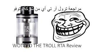 WOTOFO THE TROLL RTA Review             مراجعة ترول آر تي أي من شركة وتوفو