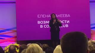 Возможности в Coral Club. Елена Макеева, Золотой мастер Кораллового Клуба.