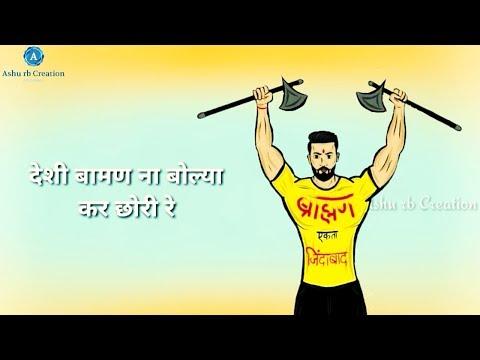Deshi Baman Na Bolya Kar Chhori Re Whatsapp Status Video   Pandit Attitute Status Video   Brahmin