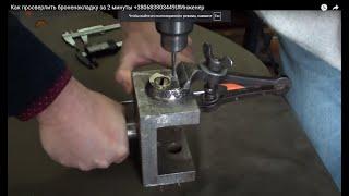 Как просверлить броненакладку за 2 минуты