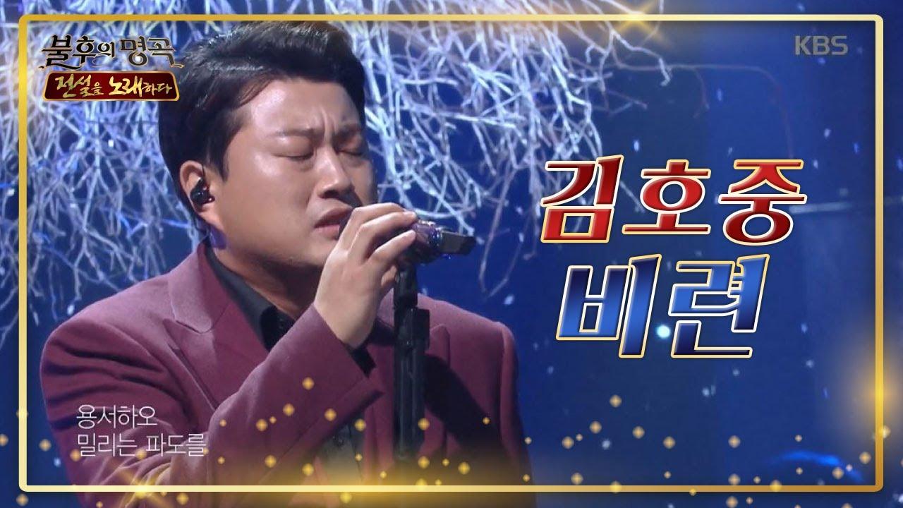 김호중 - 비련 [불후의 명곡2 전설을 노래하다/Immortal Songs 2] 20200711
