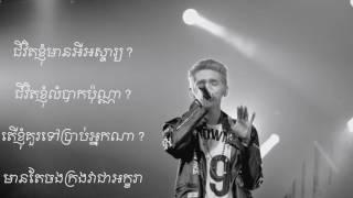 ជីវិតខ្ញុំ My Life G Davith