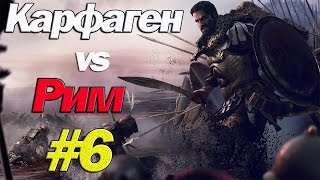 Первая пуническая война! Прохождение Total War: Rome II (Кооп КАРФАГЕН vs РИМ) #6