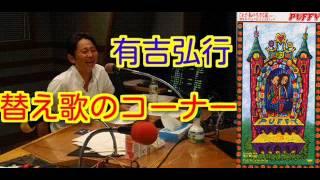 有吉弘行のSUNDAY NIGHT DREAMER より引用 http://www.jfn.jp/RadioShows/dreamer 画像引用元 http://www2.jfn.co.jp/blog/dreamer/ ...