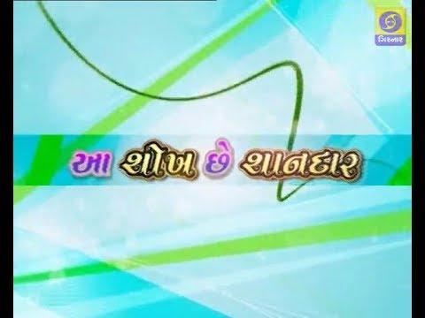 AA SHOKH CHHE SHANDAAR -  BHARAT DAVE