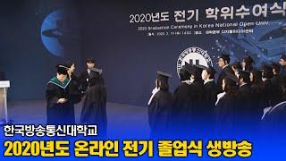 한국방송통신대 2020년도전기 학위수여식 및 졸업식_대학본관