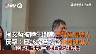 柯文哲被陸生問當台灣區領導人 反擊:應該說若我當中國領導人