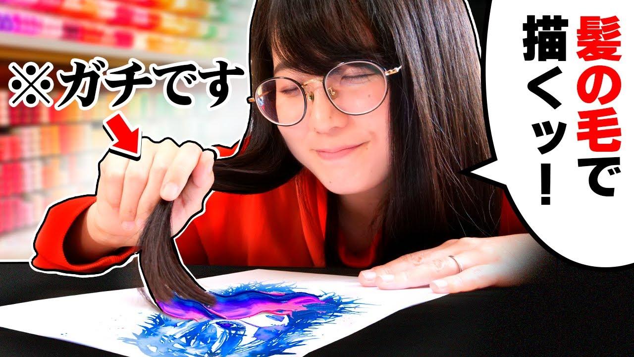 【狂気】プロ絵師が「自分の髪の毛」でお絵描きしてみたwwww