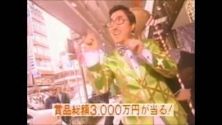 91年3月末のCMその2/2 有森也実 検索動画 14