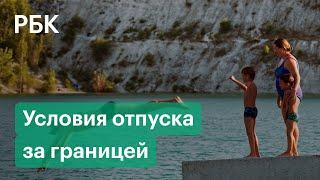 Кипр и Хорватия открыли границы для туристов из России Что нужно для отпуска за границей