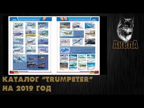 """Каталог фирмы """"Trumpeter"""" на 2019 год"""