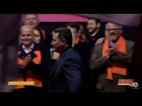 Химна на ВМРО ДПМНЕ од митингот во Скопје