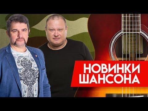 группа ВЛАДИМИР и БУМЕR -  Русский солдат  -  Новинки Шансона