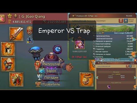 Lords Mobile - Император бьется об ловушку 7,5м войск!!! Что она себе позволяет?