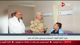 الفريق محمد فريد: أبطال القوات المسلحة يجسدون نضال أبناء مصر