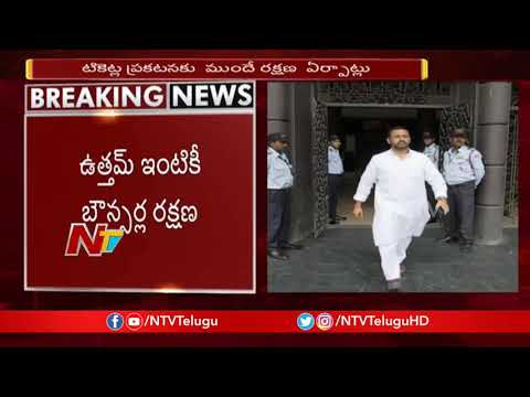 Congress Party Arranges Private Security For Gandhi Bhavan and Uttam Kumar Reddy House| NTV