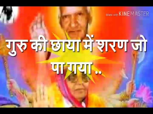 गुरु की छाया में शरण जो पा गया उसके जीवन मे सुमंगल आगया । प्रज्ञा गीत। Pragya geet