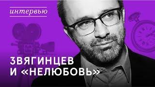 """Звягинцев о Лондоне и причинах успеха фильма """"Нелюбовь"""""""