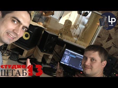 Студия звукозаписи ШТАБ 13 - «Приключения Марка Улова» - Осколки снов