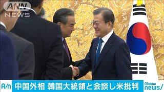 「強権政治の脅威」王外相が文大統領と会談し米批判(19/12/06)