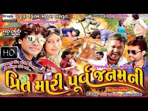 Prit Mari Purav Janam Ni Official Trailer By Krupa Films 19 April 2017