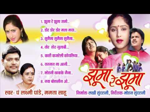 Jhuma Re Jhuma Singer Pt. Laxmi Narayan Pandey & Mamta Sahu Chhattisgarhi Song Collection