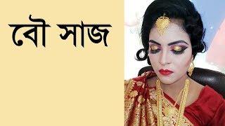 ,wedding saj,বাংঙালি সাধারন বিয়ের সাজ#blog with heera#