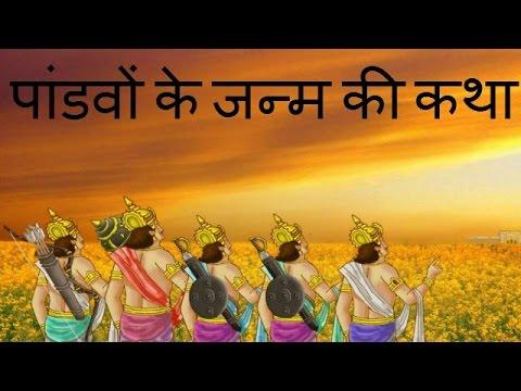 पांडवों के जन्म की कथा