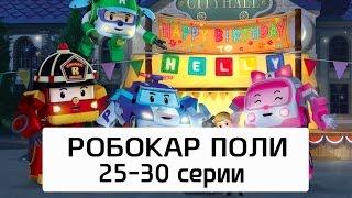 Робокар Поли - Все серии мультика на русском - Сборник 5 (25-30 серии)