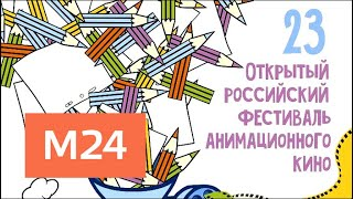 Открытый российский фестиваль анимационного кино покажет мультфильмы - Москва 24