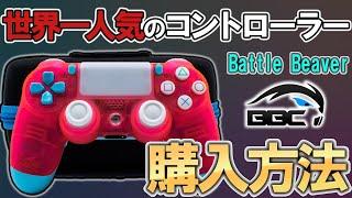 トッププロが使う世界一人気のコントローラーの購入方法を紹介!【Battle B…