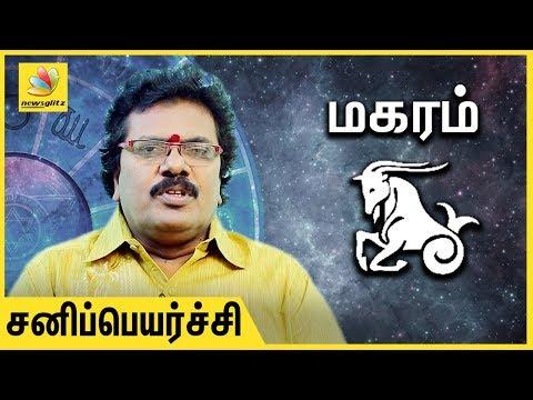 Magaram Rasi Sani Peyarchi Palangal 2017 to 2020 | Tamil Predictions | Abirami Sekar