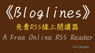 《Bloglines》免費 RSS 線上閱讀器