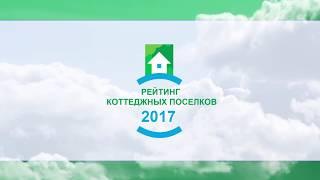 видео Подведены итоги 2017 года на рынке ипотеки